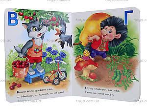 Книжка для детей «Вкусная азбука», М241019Р, фото