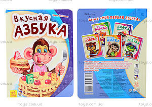 Книжка для детей «Вкусная азбука», М241019Р