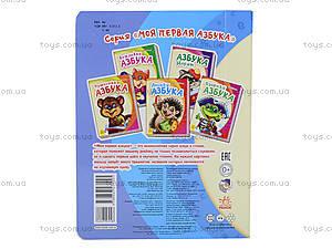 Книжка для детей «Вкусная азбука», М241019Р, отзывы