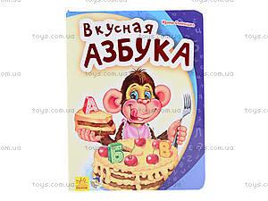 Книжка для детей «Вкусная азбука», М241019Р, цена