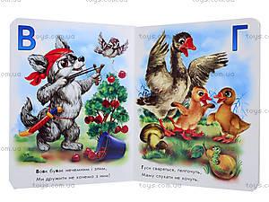 Книжка для детей «Вежливая азбука», на украинском, М241025У, фото