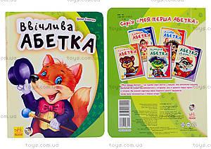 Книжка для детей «Вежливая азбука», на украинском, М241025У
