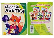 Книжка для детей «Вежливая азбука», на украинском, М241025У, отзывы