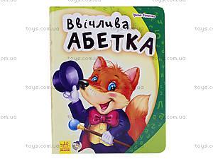 Книжка для детей «Вежливая азбука», на украинском, М241025У, цена