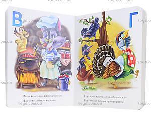 Детская книга «Озорная азбука», М11773Р, купить