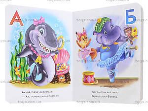 Детская книга «Озорная азбука», М11773Р, отзывы