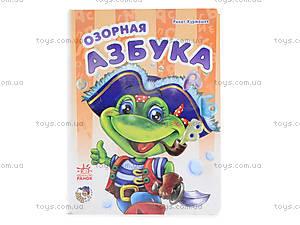 Детская книга «Озорная азбука», М11773Р, цена