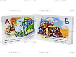 Книга для детей «Азбука автомобилей», А338009У, купить