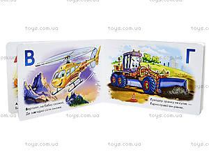 Книга для детей «Азбука автомобилей», А338009У, фото