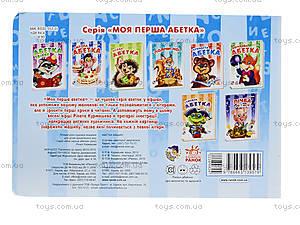 Книга для детей «Азбука автомобилей», А338009У, цена