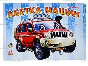 Книга для детей «Азбука автомобилей», А338009У, игрушки
