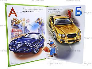 Книга для детей «Азбука автомобилей», А338009У, детские игрушки