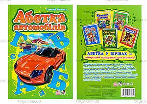 Книга для детей «Азбука автомобилей», А338009У