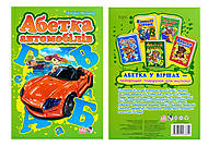 Книга для детей «Азбука автомобилей», А338009У, отзывы