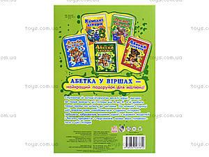 Книга для детей «Азбука автомобилей», А338009У, toys.com.ua