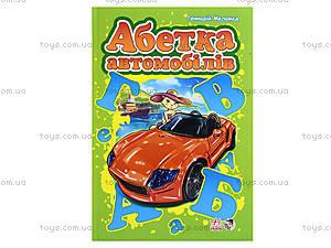 Книга для детей «Азбука автомобилей», А338009У, toys