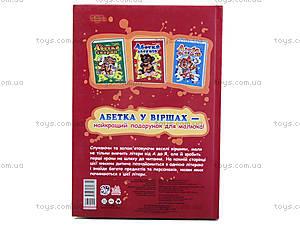 Первая азбука малыша, красный цвет, А10665УМ338002У, купить