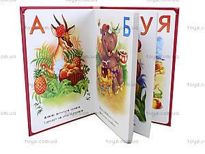 Первая азбука малыша, красный цвет, А10665УМ338002У, фото