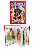 Первая азбука малыша, красный цвет, А10665УМ338002У