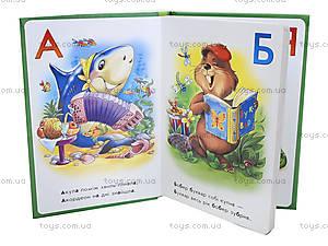 Моя первая азбука «Азбука животных», украинская, А10666УМ338014У, купить