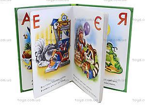 Моя первая азбука «Азбука животных», украинская, А10666УМ338014У, фото