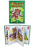 Моя первая азбука «Азбука животных», украинская, А10666УМ338014У