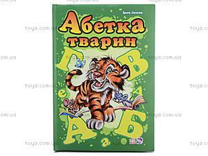 Моя первая азбука «Азбука животных», украинская, А10666УМ338014У, цена