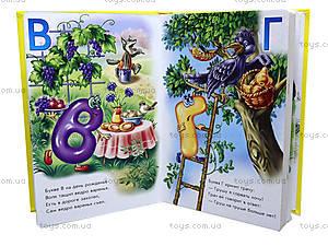 Подарочная азбука «Озорные буквы», М17348Р, купить
