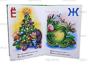 Подарочная азбука «Азбука животных», А10666Р, купить