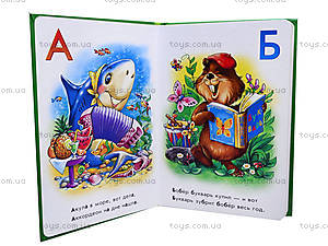 Подарочная азбука «Азбука животных», А10666Р, фото