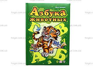 Подарочная азбука «Азбука животных», А10666Р, цена
