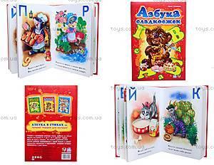Подарочная азбука «Азбука сладкоежек», А10665Р