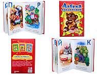 Подарочная азбука «Азбука сладкоежек», А10665Р, купить
