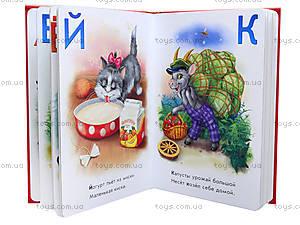 Подарочная азбука «Азбука сладкоежек», А10665Р, отзывы