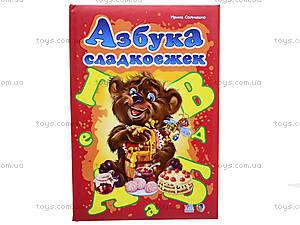 Подарочная азбука «Азбука сладкоежек», А10665Р, цена