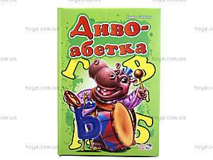 Первая азбука малыша, зеленый цвет, М17342УМ338012У, отзывы