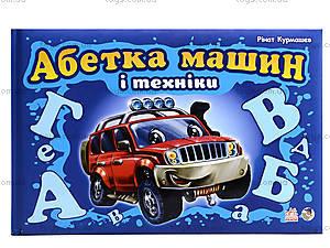 Моя первая азбука «Абетка машин и техники», М338004У, цена