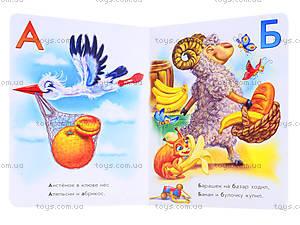 Моя первая азбука «Пушистая азбука», русский язык, А10191РМ241005Р, отзывы