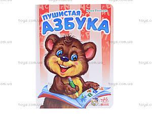 Моя первая азбука «Пушистая азбука», русский язык, А10191РМ241005Р, цена