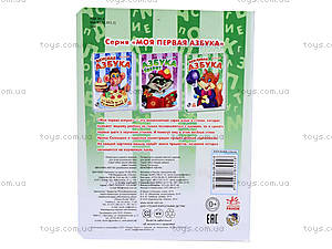 Книга для детей «Вежливая азбука», М241004Р, купить