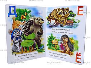 Книга для детей «Вежливая азбука», М241004Р, фото