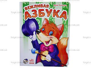 Книга для детей «Вежливая азбука», М241004Р