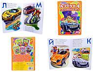 Моя первая азбука «Азбука автомобилей», А345004Р, детские игрушки