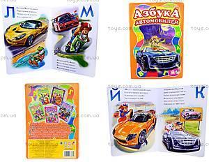 Моя первая азбука «Азбука автомобилей», А345004Р