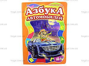 Моя первая азбука «Азбука автомобилей», А345004Р, отзывы