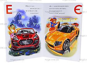 Книжка для детей «Азбука автомобилей», А345005У, купить