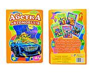 Книжка для детей «Азбука автомобилей», А345005У, отзывы