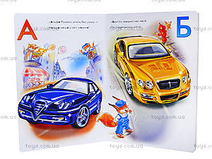 Книжка для детей «Азбука автомобилей», А345005У, цена
