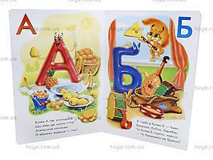 Моя первая азбука «Интересная азбука», украинская, М17341УМ345016У, купить