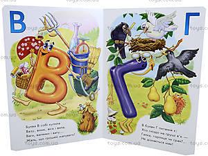 Моя первая азбука «Интересная азбука», украинская, М17341УМ345016У, фото